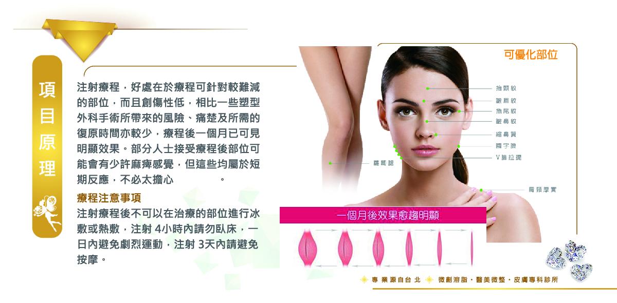 瘦(小腿針,臉額,肩)注射療程-01